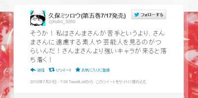 2012 07 22 久保ミツロウ 04
