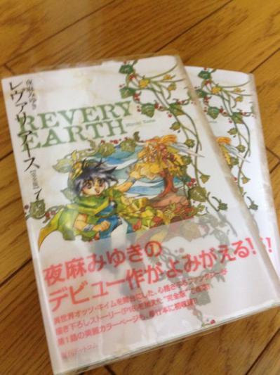 2012 09 02 レヴァリアース 完全版 1巻