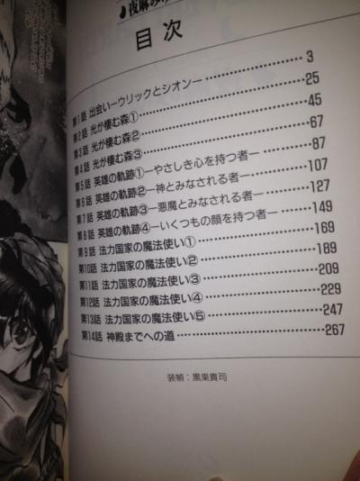 2012 09 02 レヴァリ 旧判1巻 もくじ