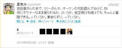 2012 09 03 サブカル鬱伝 2