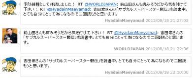 2012 09 03 サブカル鬱伝 1