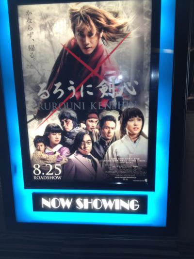 2012 09 09 実写映画・るろうに剣心 01