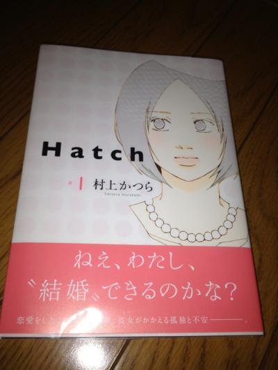 2012 10 07 村上かつら Hatch 1巻