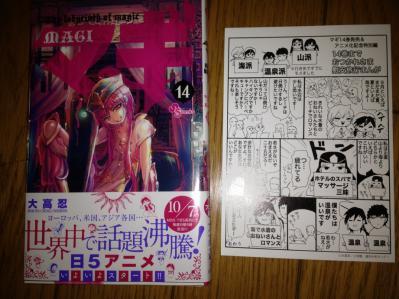2012 10 16 マギ 14巻