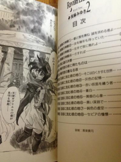 2012 10 30 レヴァリ 愛蔵版 2巻 目次