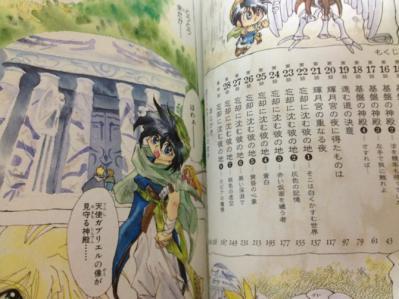 2012 10 30 レヴァリ 完全版 2巻 目次