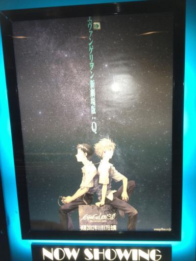 2012 11 30 ヱヴァンゲリヲン新劇場版:Q