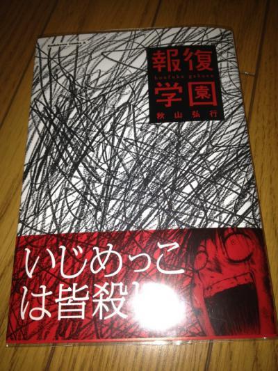 2012 12 04 報復学園