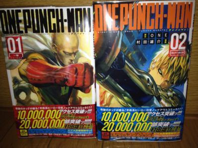 2012 12 15 ワンパンマン1巻、2巻