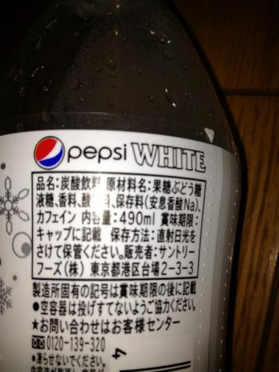 2012 12 18 ペプシホワイト 002