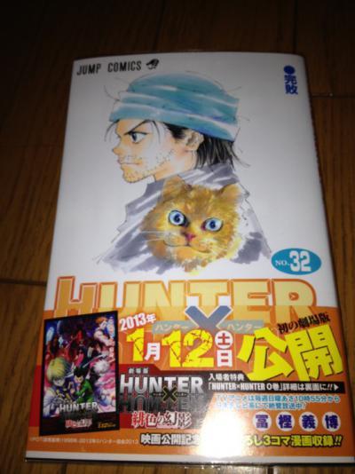 2013 01 04 HUNTER×HUNTER 32巻