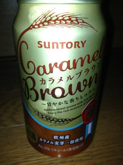 2013 01 18 カラメルブラウン