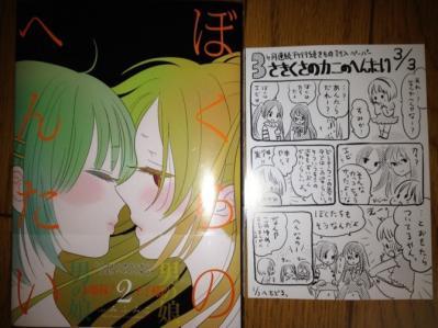2013 02 01 ぼくらのへんたい 2 001