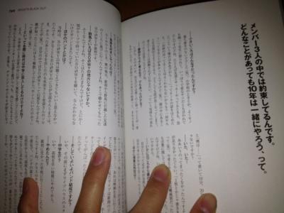 2013 02 26 ROCK AND READ 030 ryo 冒頭ページ