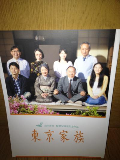 2013 03 02 東京家族パンフレット