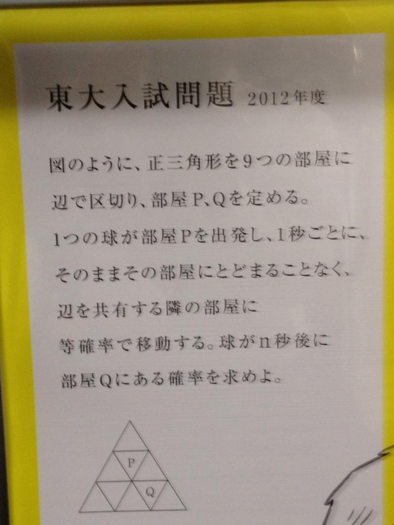 東大入試問題2012