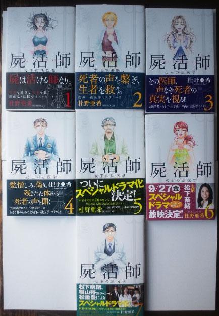 屍活師1~7巻