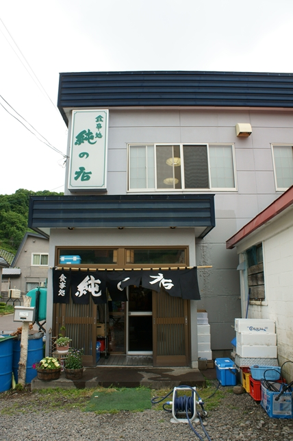 純の店_01