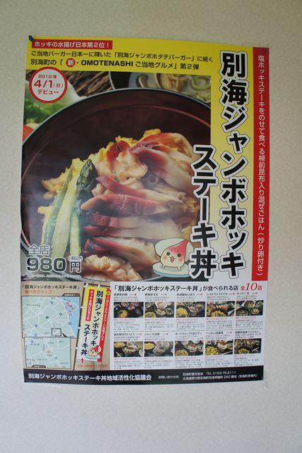 別海ジャンボホッキステーキ丼_01