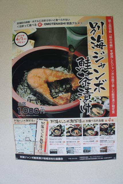 別海ジャンボ鮭茶漬け_01
