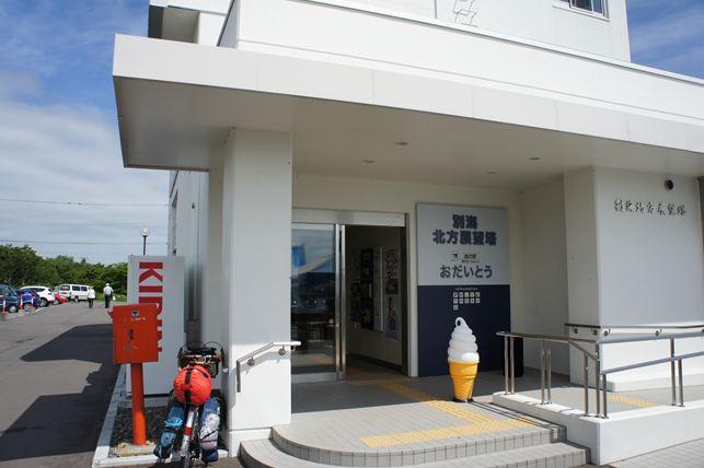 道の駅おだいとう_01