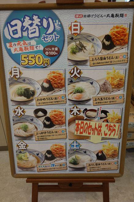 丸亀製麺3回目_01