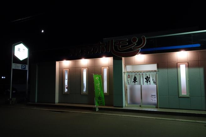 東京ホルモン_01