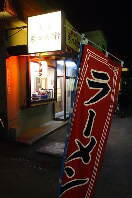 麺屋 菜々兵衛_01
