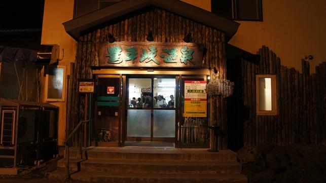温泉食堂01
