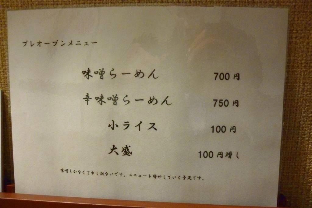 三ツ和屋12_10_02-005
