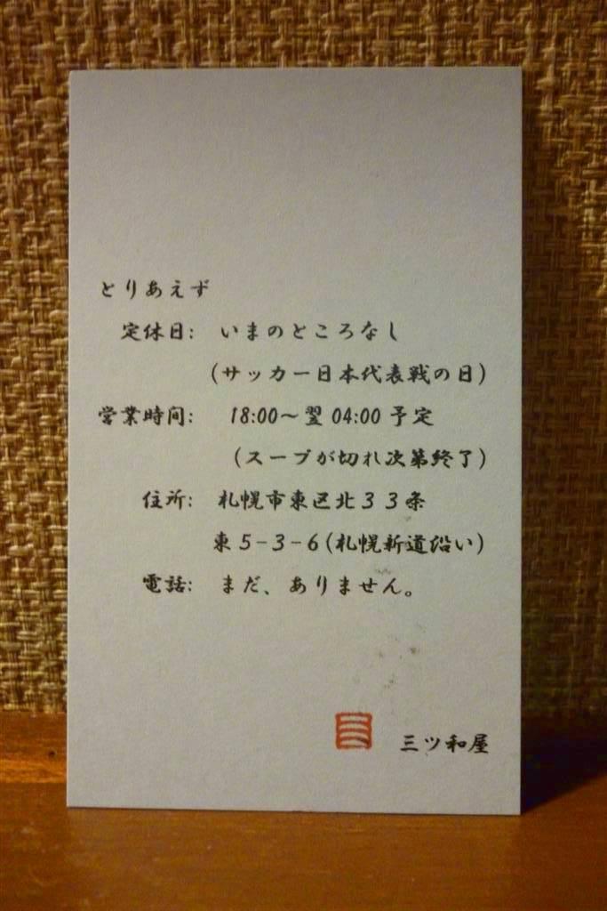 三ツ和屋12_10_02-006