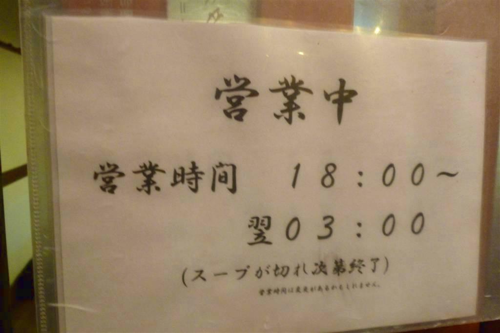 三ツ和屋12_10_16-001
