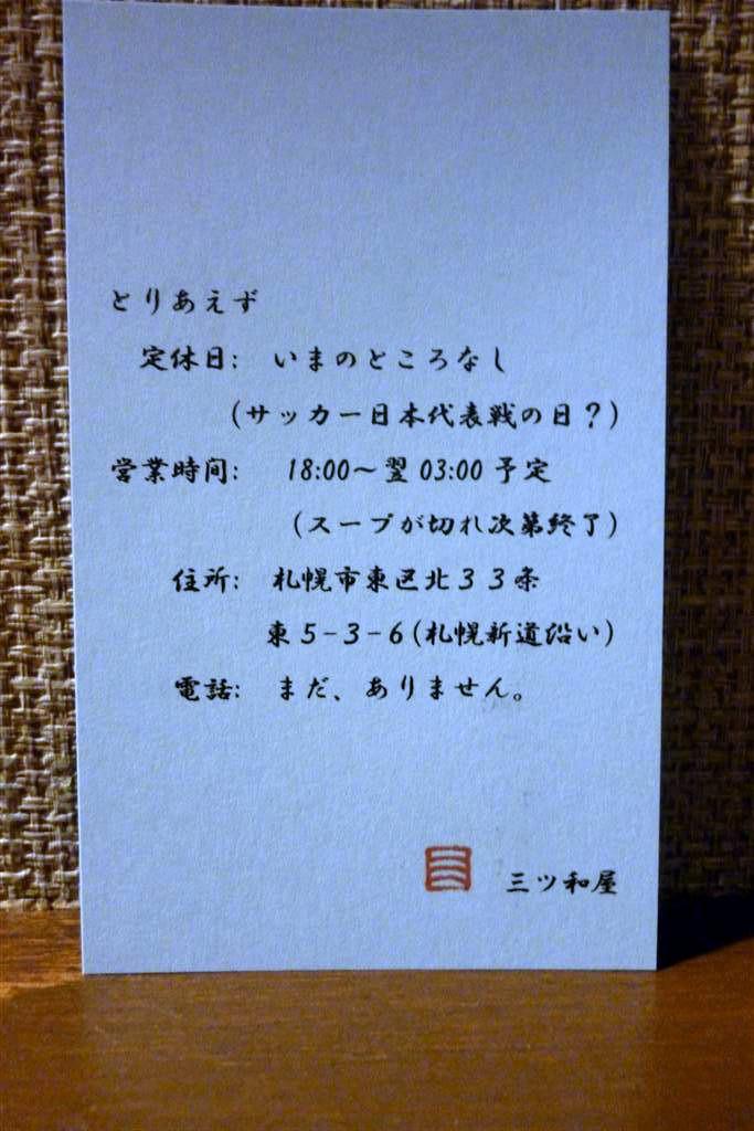 三ツ和屋12_10_16-009