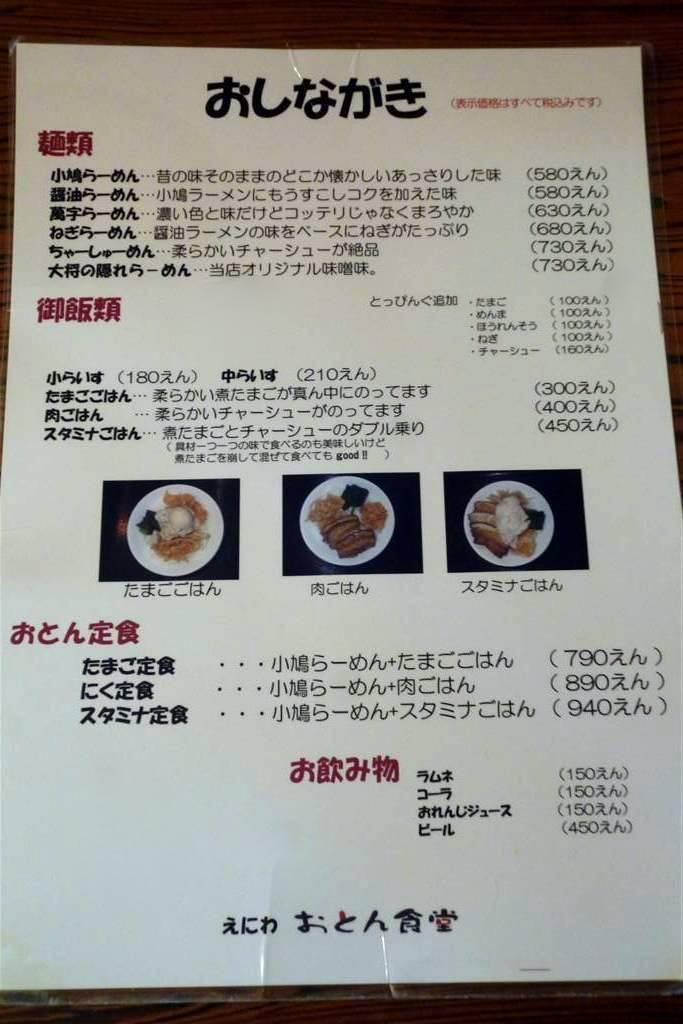 おとん食堂12_11_10-004