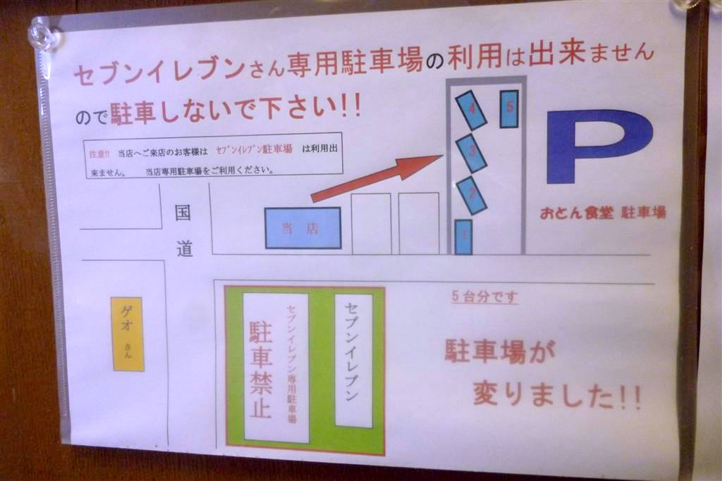 おとん食堂12_11_10-002