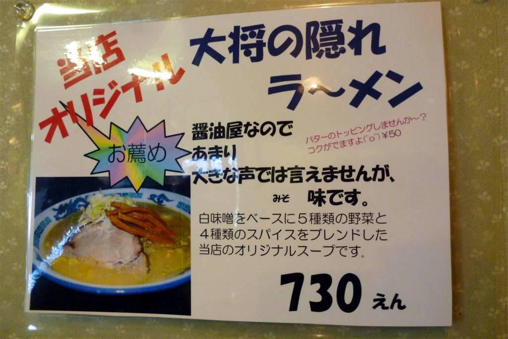 おとん食堂12_11_10-005