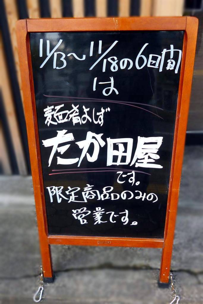 たか田屋12_11_13-000