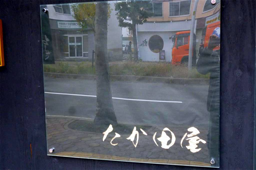 たか田屋12_11_13-015