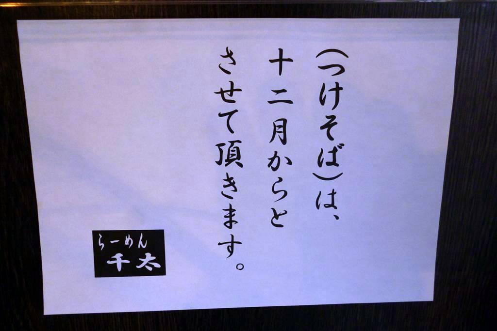 千太12_11_16-001