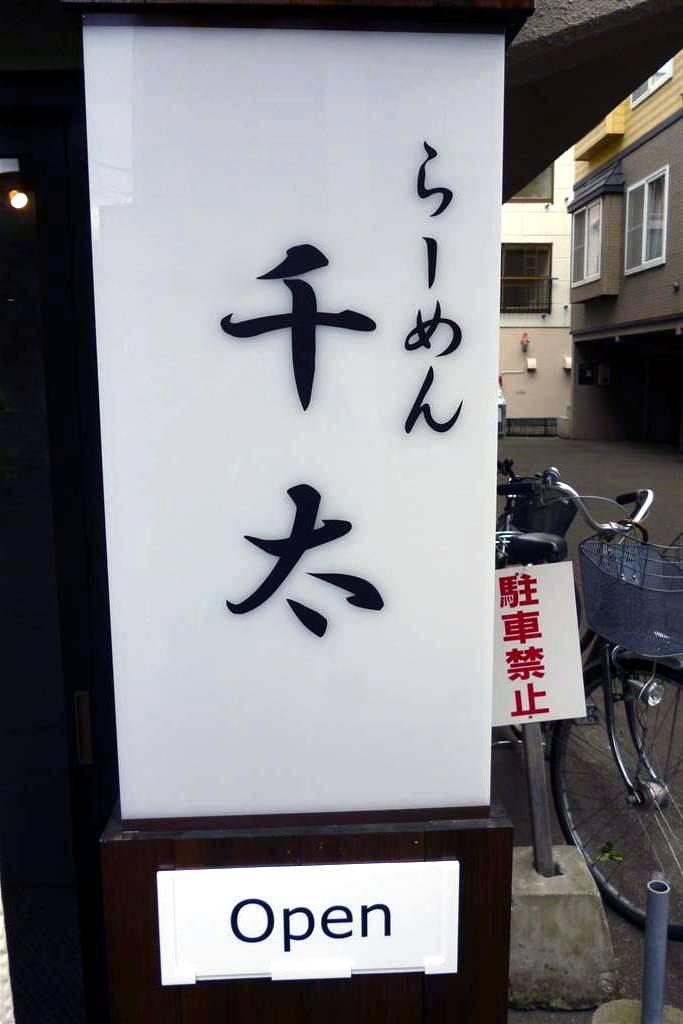 千太12_11_16-012