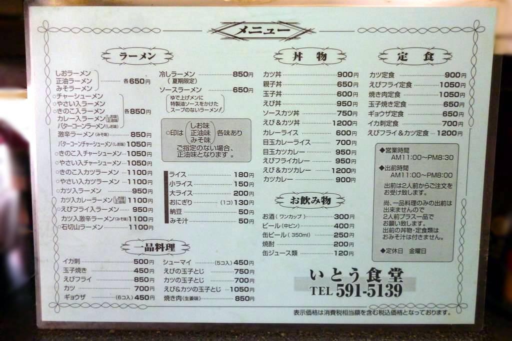 いとう食堂12_11_22-000