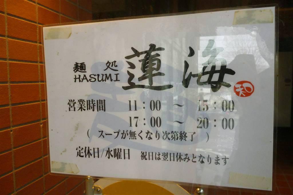 蓮海12_11_23-011
