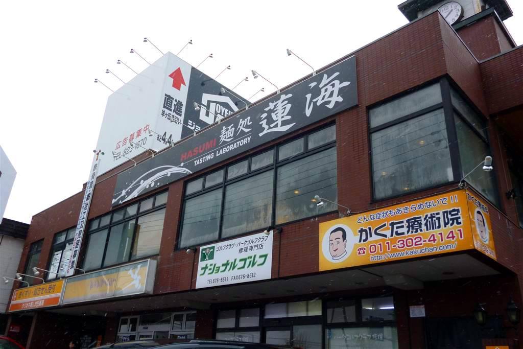 蓮海12_11_23-013