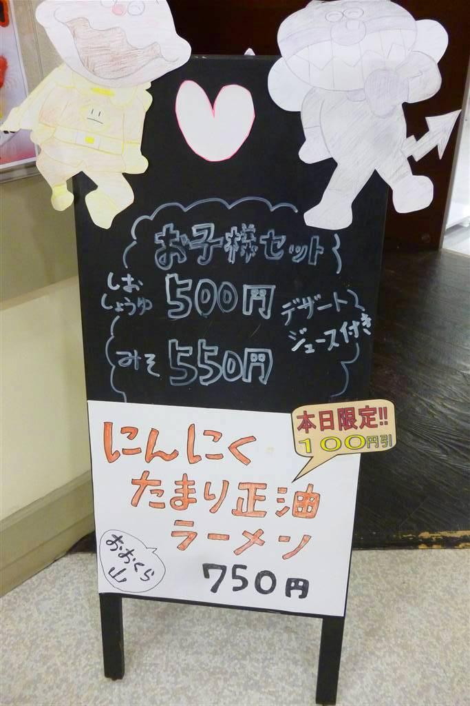おおくら山12_10_28-009