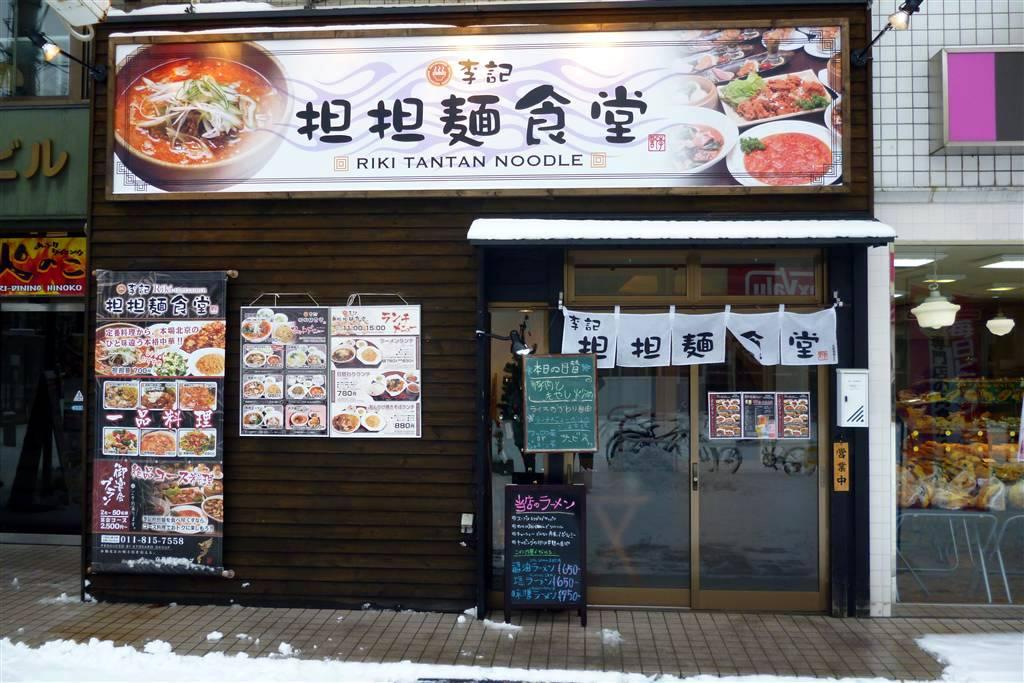 担々麺食堂12_12_06-000