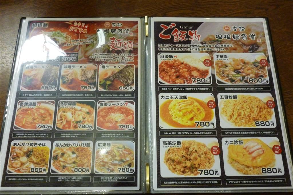担々麺食堂12_12_06-004