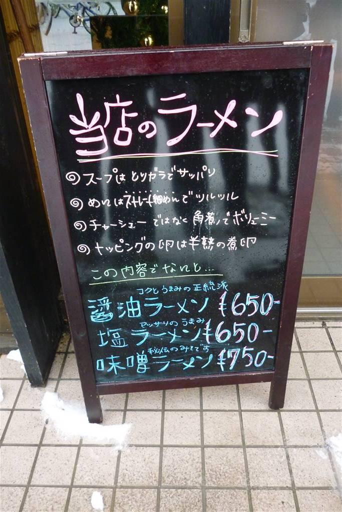 担々麺食堂12_12_06-001