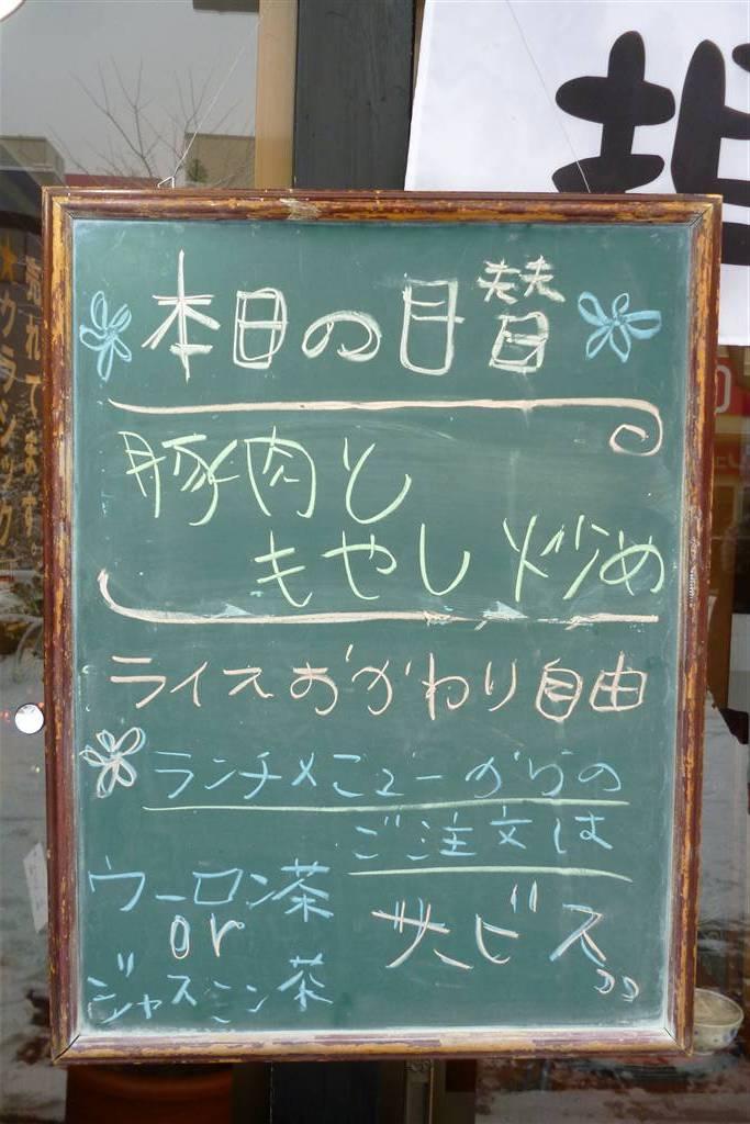 担々麺食堂12_12_06-002