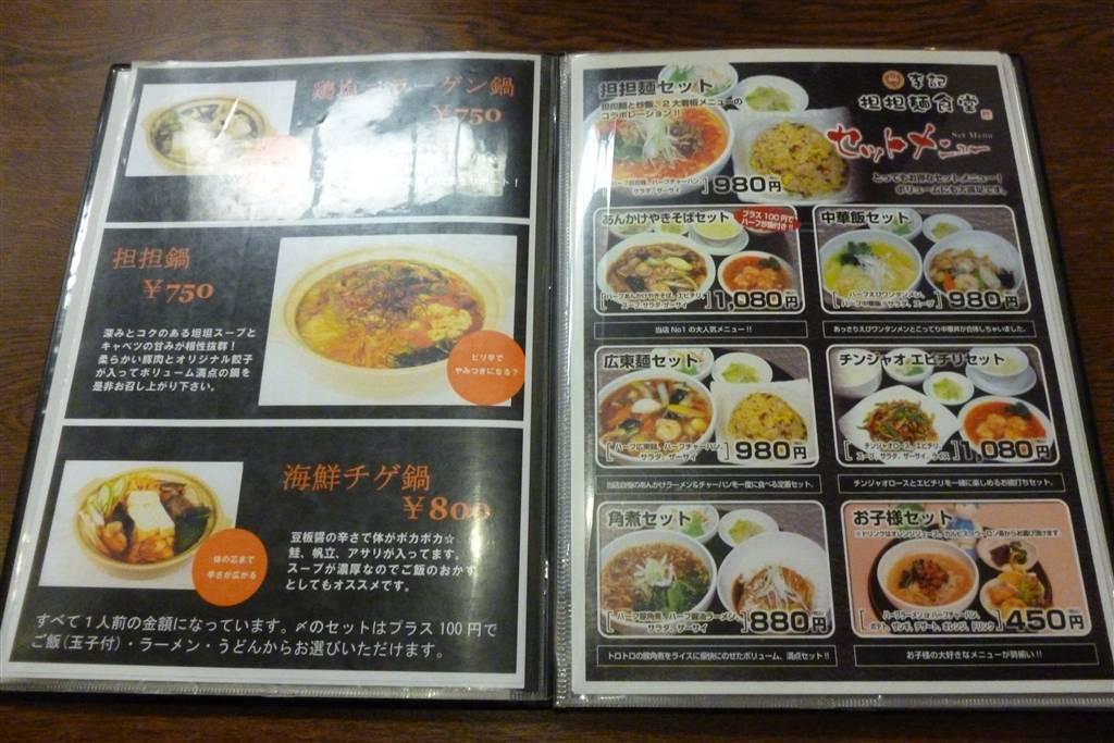 担々麺食堂12_12_06-003