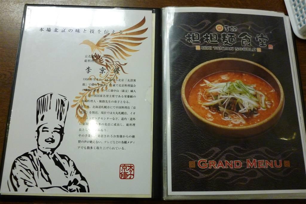 担々麺食堂12_12_06-009